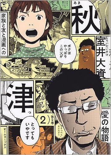 秋津 2巻 (ビームコミックス) | ...
