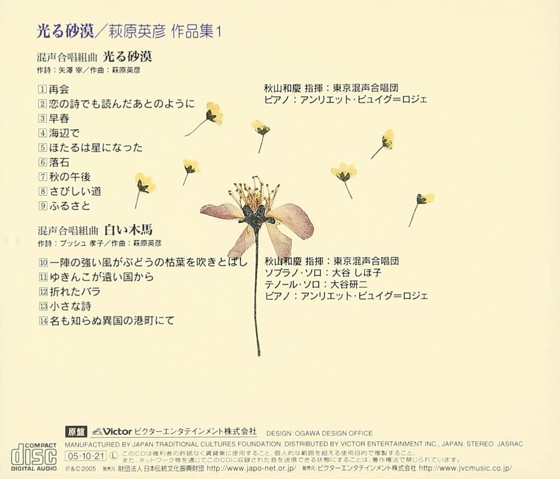 Amazon | 日本合唱曲全集「光る砂漠」萩原英彦作品集(1) | 合唱, 東京 ...