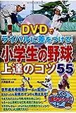 DVDでライバルに差をつける! 小学生の野球 上達のコツ55 (まなぶっく)
