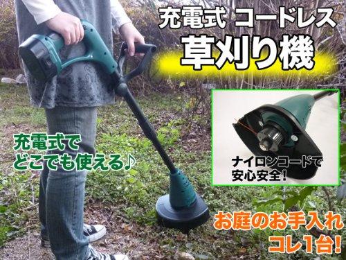 充電式コードレス草刈り機 草刈健太郎 PROY-KK-13 B004L4J56G