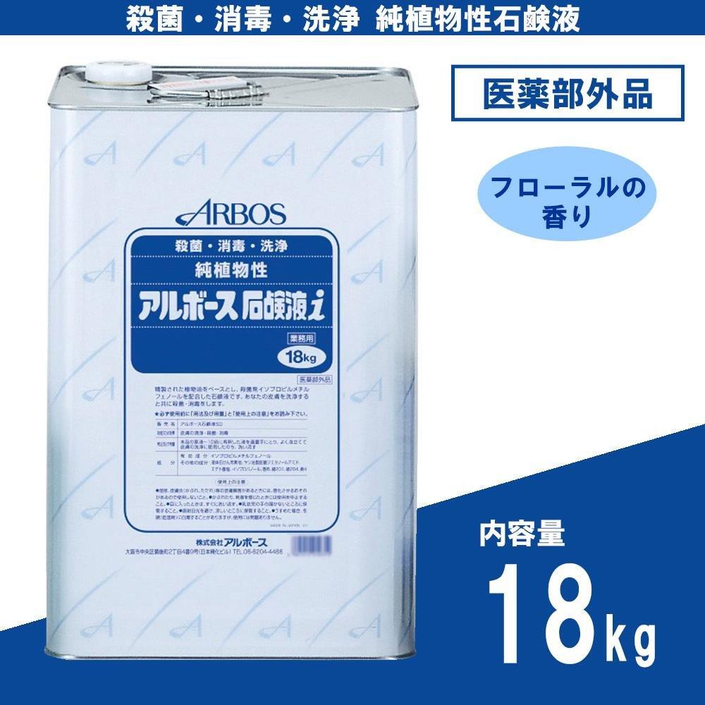 アルボース 業務用純植物性石鹸液 石鹸液i フローラルの香り 18kg 01031 (医薬部外品) B077Q5XGRG