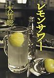 レモンサワー (双葉文庫)