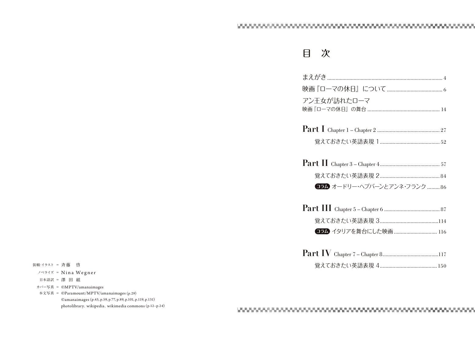 語 ローマ 長音符号つき文字