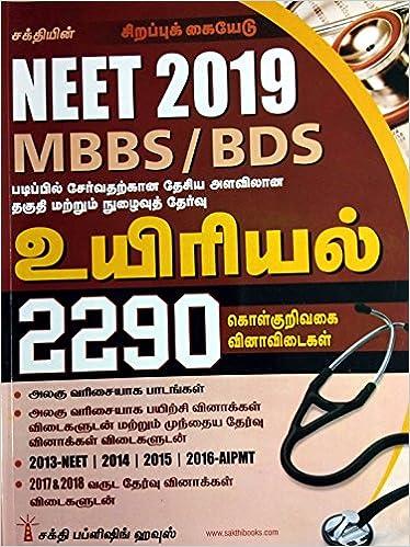 neet 2019 biology question paper