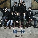 KAZE IKKI(+DVD)(ltd.)(TYPE G) by TE