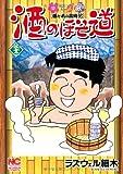 酒のほそ道 32―酒と肴の歳時記 (ニチブンコミックス)
