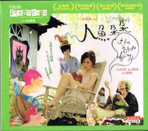 The Shoe Fairy VCD Format Mandarin Audio With Chinese / English Subtitles ()