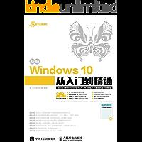 新编Windows 10从入门到精通 (易学易用系列)