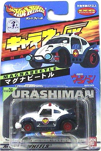 マグナビートル 「未来警察ウラシマン」 キャラウィール(Hot Wheels) CW36 0108912