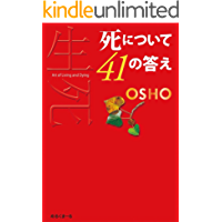 Art of Living and Dying: To make your death the best gift (Japanese Edition)