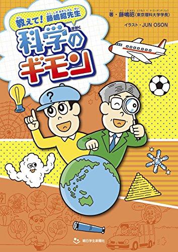 教えて! 藤嶋昭先生 科学のギモン (朝日小学生新聞の人気連載)