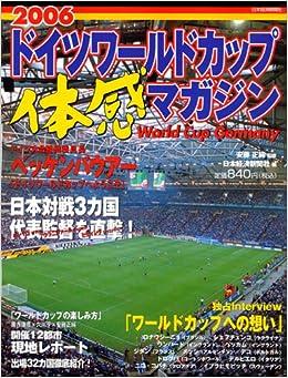 2006 ドイツワールドカップ体感...