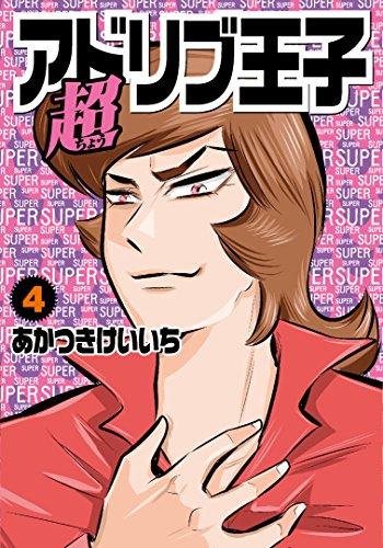 超アドリブ王子(4) / あかつきけいいちの商品画像