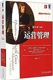 华章教育·MBA教材精品译丛:运营管理(原书第14版)
