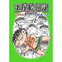tamayaenikki sonoichi (Japanese Edition)