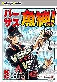バーサス魚紳さん!(1)特装版 (プレミアムKC)
