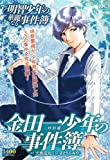 Murder Magnificent Case Files Special Edition Akechi boy Kindaichi (Platinum Comics) (2011) ISBN: 4063749185 [Japanese Import]
