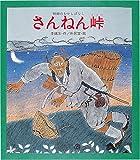 さんねん峠―朝鮮のむかしばなし (新・創作絵本 21)