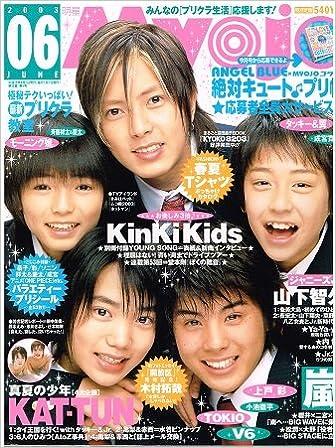 Myojo (ミョウジョウ) 2003年 06月号 表紙 山下智久×薮宏太×山下翔央 ...