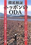 徹底検証ニッポンのODA―半世紀のODAを「普通の人びと」の視点から振り返る