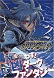 Ubel Blatt 2 (ヤングガンガンコミックス)
