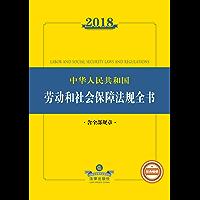 2018中华人民共和国劳动和社会保障法律法规全书:含全部规章