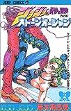 ストーンオーシャン―ジョジョの奇妙な冒険 Part6 (2) (ジャンプ・コミックス)