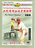 The Meteor Hammer [Import anglais]