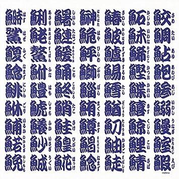 misura grande Fazzoletto in cotone tradizionale giapponese 48 cm Giappone City Skyline Rosso Hkc-008 Frontia