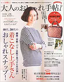 Otona no oshare techo ~ Japanese Fashion Magazine February
