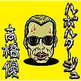 ルポルタージュ[期間生産限定盤](CD+DVD)