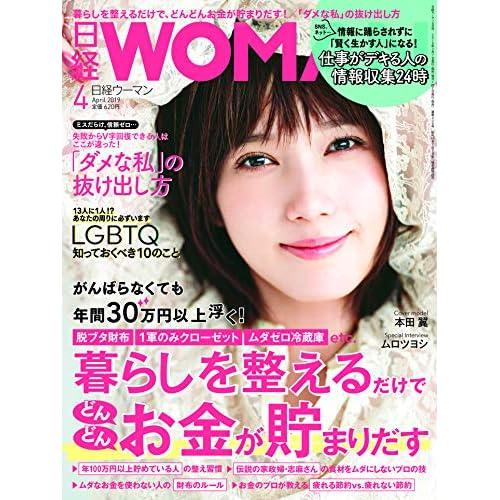 日経ウーマン 2019年4月号 表紙画像