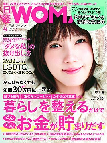 日経 WOMAN 最新号 表紙画像