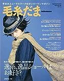 毛糸だま 2016年 春号 No.169 (Let's knit series)