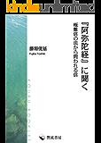 『阿弥陀経』に聞く 極難信の法から問われる信 (響流ブックレット)