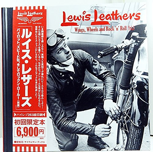 lewis-leathers-vol1-wings-wheels-and-rock-n-roll-english-and-japanese-edition