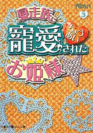 暴走族に寵愛されたお姫様☆〈3〉 (魔法のiらんど文庫)