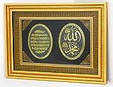 Islamic Muslim resin wall frame / Allah & Mohamad & Ayat Al Kursi