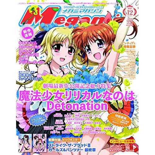 Megami MAGAZINE 表紙画像
