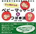 東洋医学で自然治癒力を高める 0ヶ月からのベビーマッサージ&つぼ療法 (Rucola Books)