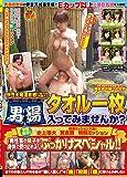 伊豆天城温泉郷で見つけたお嬢さん タオル一枚男湯入ってみませんか? [DVD]