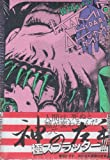 img - for Right hand one of the left hand of God Devil (Big Comics Special Umezu Perfection! 12) (2011) ISBN: 4091837379 [Japanese Import] book / textbook / text book