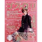 ゴスロリ 2010年Vol.16 小さい表紙画像