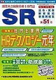 開業社会保険労務士専門誌 SR 第51号 2018年 09 月号 [雑誌]