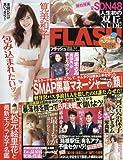FLASH(フラッシュ) 2016年 2/2 号 [雑誌]