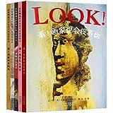 LOOK启发精选世界优秀艺术鉴赏绘本(套装共5册)