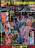 漫画実話ナックルズSP ニッポンの刑務所 (ミリオンムック01)
