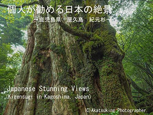 Kigensugi in Kagoshima: Kigensugi in Kagoshima Japanese Stunning Views (Japanese Edition)