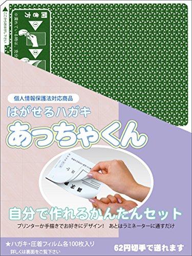 [해외]압착 엽서 세트 「 あっちゃく 」 시 크 레 100 매 세트 / Crimp postcard set [Atchaku], 100-sheet set