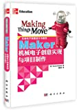 Maker机械电子创意实现与项目制作